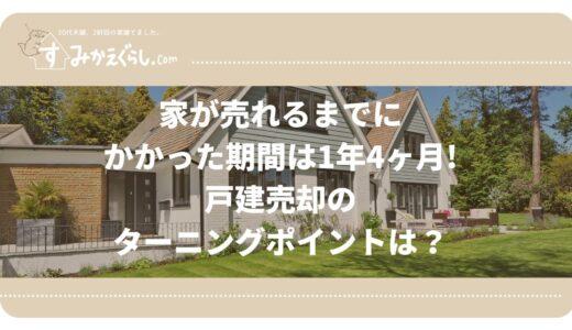 家が売れるまでにかかった期間は1年4ヶ月!戸建売却のターニングポイントは?